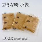 京きな粉 小袋10g×10個(100g) 国産大豆100% 便利な小分けきな粉