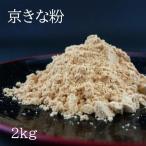 国産大豆100% 京きな粉 2kg