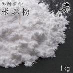 御所車印 米の粉 1kg