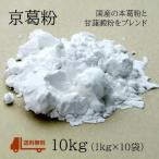 京葛粉 10kg 1ケース 国産無農薬