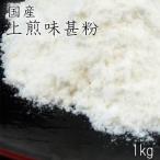 国産 味甚粉 1kg