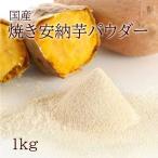 焼き安納芋パウダー 1kg