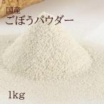 ごぼうパウダー 1kg