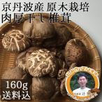 京丹波産 原木栽培干ししいたけ 160gお得パック 送料込2060円