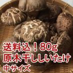 京丹波産 原木栽培干ししいたけ中サイズ 80g 送料込1030円