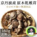 京丹波産 原木栽培干ししいたけ小さめ無選別 160g 1800円 送料無料!