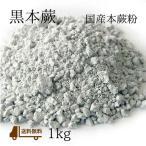 送料無料!黒本蕨粉1kg 京都の蕨粉 本わらび粉 国産・無農薬