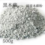 送料無料!黒本蕨粉500g 京都のわらび餅 国産・無農薬