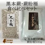 送料無料!蕨もち食べ比べセット(蕨粉極500gと黒本蕨100g) 国産・無添加
