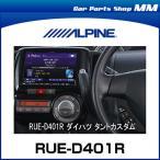 ALPINE アルパイン RUE-D401R アドオン・ステアリングリモコンキット タント(H19/12〜現在) / タントカスタム(H19/12〜現在)