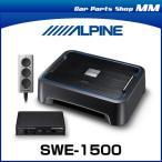 ALPINE アルパイン SWE-1500 パワードサブウーファー(専用コントローラー/小型アンプ付属)