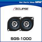 ECLIPSE イクリプス SGS-1000 10cmコアキシャル2ウェイトレードインスピーカー