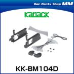 kanack カナック企画 KK-BM104D 取付キット