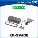 kanack カナック企画 KK-G94DE 取付キット