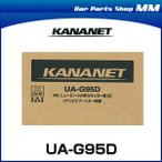 KANANET カナネット UA-G95D VW ニュービートル 1DINサイズ取付キット