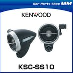 KENWOOD ケンウッド KSC-SS10 サテライトスピーカーシステム