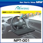 NEWING ニューイング NPT-001 ワンタっちゃブル ワンタッチテーブル