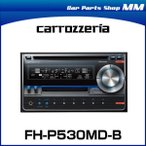 carrozzeria カロッツェリア FH-P530MD-B MD/CD/チューナー・WMA/MP3/AAC/WAV対応メインユニット