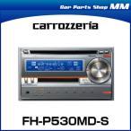 carrozzeria カロッツェリア FH-P530MD-S MD/CD/チューナー・WMA/MP3/AAC/WAV対応メインユニット