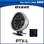 PIVOT ピボット PTX-L タコメーター φ80 PROGAUGE (ブルー照明)