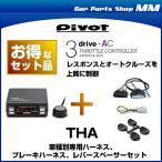 PIVOT ピボット 3-drive・AC スロットルコントローラー 車種別専用ハーネス、ブレーキハーネス、レバースペーサーセット THA(オートクルーズ機能)
