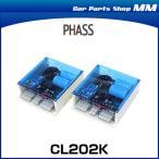 PHASS ファス CL202K クロスオーバーネットワーク
