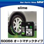 SLIME スライム 品番:50056 パンク修理キット オートマチックタイプ
