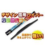 NWB D45W(450mm) グラファイトデザイン雪用ワイパーブレード(スノーワイパー)