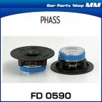 PHASS ファス FD 0590 5インチ フルレンジスピーカー