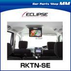 ECLIPSE イクリプス RKTN-SE セレナ専用後席用モニター取付キット(RSE0912用)