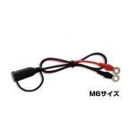 CTEK シーテック WC56260 コネクションリードM6