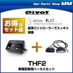 PIVOT ピボット 3-drive・FLAT スロットルコントローラー 車種別専用ハーネスセット THF2 (スロコン)