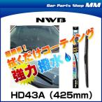 NWB 強力撥水コートデザインワイパー HD43A 425mm