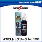 関西化研 KANASAKEN ATFストップリーク No.138