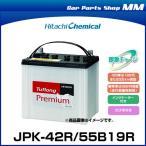 日立化成/新神戸電機 JPK-42R/55B19R タフロングプレミアム アイドリングストップ車&標準車対応