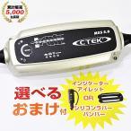 CTEK シーテック MXS5.0JP バッテリーチャージャー(バッテリー充電器)充電制御車、アイドリングストップ車、ハイブリッド補機バッテリー、ECOバッテリー