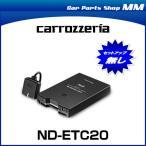 carrozzeria カロッツェリア ND-ETC20 アンテナ分離型ETCユニット【セットアップ無し】