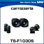 carrozzeria カロッツェリア TS-F1030S 10cmセパレート2ウェイスピーカー