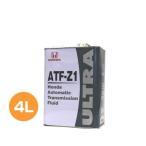 HONDA ホンダ純正 ウルトラATF-Z1 純正トランスミッションフルード 4L 08266-99904 AT車用