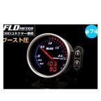 BLITZ ブリッツ No.15200 FLD メーター ブースト圧計 (ブーストセンサー無)