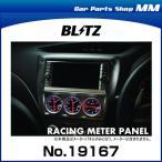 BLITZ ブリッツ No.19167 レーシングメーターパネル φ52×3 for インプレッサ/フォレスター(カーボン製)3連メーターパネル(メーター穴明き)