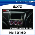 BLITZ ブリッツ No.19169 レーシングメーターSD φ52メーターセット for インプレッサ/フォレスター(RED指針、WHITE照明)(ブースト、油温、油圧)