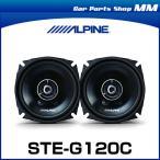 ALPINE アルパイン STE-G120C 12cmコアキシャル2WAYスピーカー