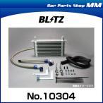 BLITZ ブリッツ No.10304 インプレッサ、レガシィB4、レガシィツーリングワゴン用 ATFクーラーキット
