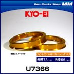 KYO-EI 協永産業  ジュラルミン ハブセントリックリング 2ピース 73mm 66mm U7366 STRAIGHT 30-703