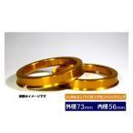 KYO-EI 協永 U7356 ジュラルミン製ツバ付ハブセントリックリング 外径73mm 内径56mm 2個入り(ハブリング)