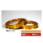 KYO-EI 協永 U6756 ジュラルミン製ツバ付ハブセントリックリング 外径67mm 内径56mm 2個入り(ハブリング)