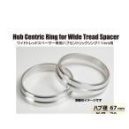 KYO-EI 協永 W1067 ワイドトレッドスペーサー専用ハブセントリックリング10mm用 ハブ径67mm 外径70m 厚み10mm 2個入り(ハブリング)