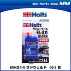Holts ホルツ MH314 ラドウェルド (小)B 125ml