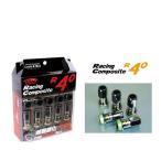 KYO-EI 協永 RC-11K レーシングコンポジットR40(ロック&ナットセット) カラー:クラシカル M12×P1.5 20個入